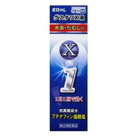 【第(2)類医薬品】グスタフX液 20ml 奥田製薬 グスタフXエキ 20ML [グスタフXエキ20ML]【返品種別B】◆セルフメディケーション税制対象商品