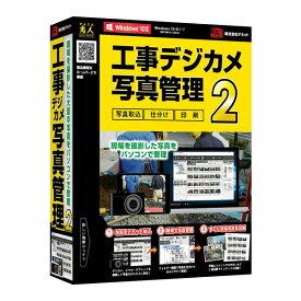 コウジデジカメシヤシンカンリ2-W デネット 工事デジカメ写真管理2 ※パッケージ版