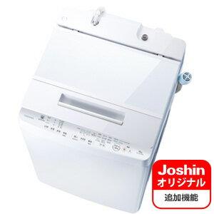 (標準設置料込)AW-10SD70J-W 東芝 10.0kg 全自動洗濯機 グランホワイト TOSHIBA 「AW-10SD7-W」 のJoshinオリジナルモデル