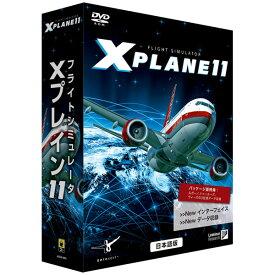 フライトシミュレータ Xプレイン11 日本語 価格改定版 ズー ※パッケージ版