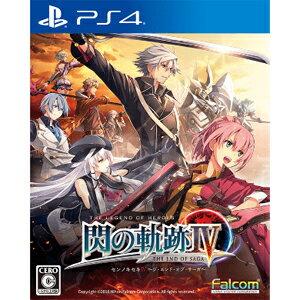 【特典付】【PS4】英雄伝説 閃の軌跡IV -THE END OF SAGA- 通常版 日本ファルコム [PLJM-16243 PS4 センノキセキ4 ツウジョウ]【返品種別B】
