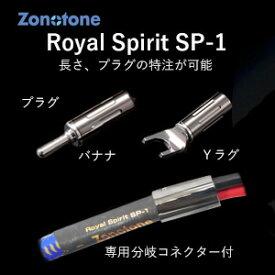 Royal Spirit SP-1-1.5-YY ゾノトーン スピーカーケーブル(1.5m・ペア)【受注生産品】アンプ側(Yラグ)⇒スピーカー側(Yラグ) Zonotone