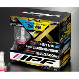 50DFLB IPF LEDデュアルカラーフォグランプバルブ 6500K/2800K H8/11/16タイプ LED DUAL COLOR FOG LAMP BULB 2個入り