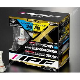 56DFLB IPF LEDデュアルカラーフォグランプバルブ 6500K/2800K PSX26Wタイプ LED DUAL COLOR FOG LAMP BULB 2個入り