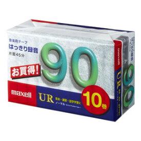 UR-90M 10P マクセル 90分 ノーマルテープ 10本パック maxell