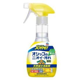 ジョイペット 天然成分消臭剤 オシッコのニオイ・汚れ専用 270ml アース・ペット オシツコヨゴレ270ML