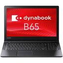 PB65HNB41R7AD11 東芝 15.6型 ノートパソコン dynabook B65/H(Celeron/メモリ 8GB/HDD 500GB) 【ビジネス...