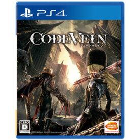 【特典付】【PS4】CODE VEIN(コードヴェイン)通常版 バンダイナムコエンターテインメント [PLJS-36037 PS4コードヴェイン ツウジョウ]