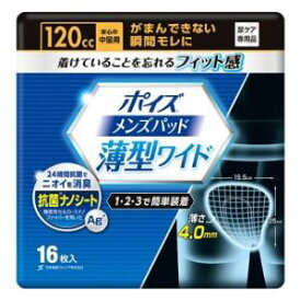 ポイズ メンズパッド 薄型ワイド 安心の中量用 16枚 日本製紙クレシア ポイズメンズPアンシンチユウリヨウ