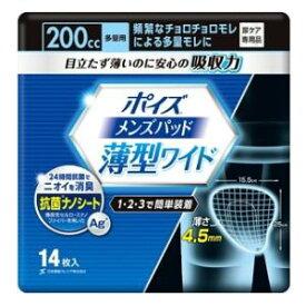 ポイズ メンズパッド 薄型ワイド 多量用 14枚 日本製紙クレシア ポイズメンズPチヨウジカン