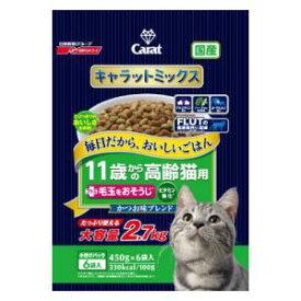 キャラットミックス 11歳からの高齢猫用+毛玉をおそうじ かつお味ブレンド 2.7kg(450g×6袋) 日清ペットフード キヤラツトM11サイケダマ2.7K