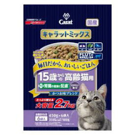 キャラットミックス 15歳からの高齢猫用+腎臓の健康に配慮 かつお味ブレンド 2.7kg(450g×6袋) 日清ペットフード キヤラツトM15サイジンゾウ2.7K