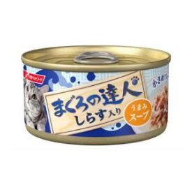 まぐろの達人缶 しらす入り うまみスープ 80g 日清ペットフード MタツジンTC4 ス-プシラス80G