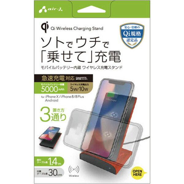AWJ-MB10 OR エアージェイ モバイルバッテリー内蔵 5000mAh ワイヤレス充電スタンド 5W/10W(オレンジ)