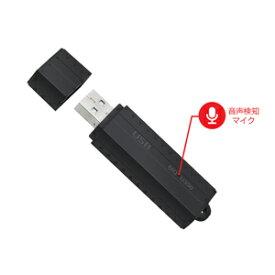 VR-U30 ベセトジャパン 音声検知USBボイスレコーダー8GBメモリ内蔵