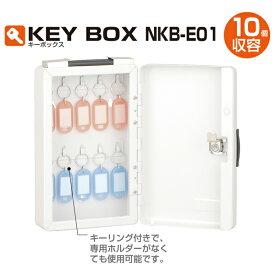 NKB-E01 ナカバヤシ キーボックス 10個収納 シリンダー錠