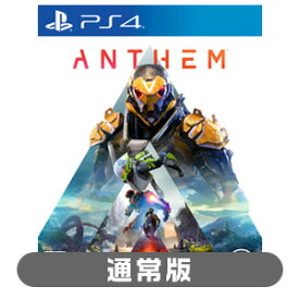 【PS4】Anthem 通常版 エレクトロニック・アーツ [PLJM-16257 PS4 Anthem ツウジョウ]