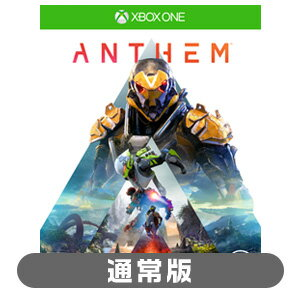 【封入特典付】【Xbox One】Anthem 通常版 エレクトロニック・アーツ [JES1-00474 XOne Anthem ツウジョウ]