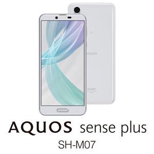 SH-M07-W シャープ AQUOS sense plus SH-M07 ホワイト 5.5インチ SIMフリースマートフォン[メモリ 3GB/ストレージ 32GB] [SHM07W]【返品種別B】