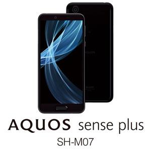 SH-M07-B シャープ AQUOS sense plus SH-M07 ブラック 5.5インチ SIMフリースマートフォン[メモリ 3GB/ストレージ 32GB] [SHM07B]【返品種別B】