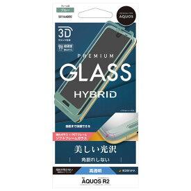 SG1144AQOR2 ラスタバナナ AQUOS R2(SH-03K/SHV42/SoftBank)用 強化ガラス 液晶保護フィルム 高光沢(ブルー)