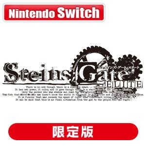 【特典付】【Nintendo Switch】STEINS;GATE ELITE 完全受注生産限定版 5pb. [FVGK-0165 NSW シュタインズゲートエリート ゲンテイ]【返品種別B】