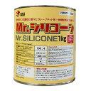 Mr.シリコーン1kg・硬化剤(40ml)つき 【VM001】 GSIクレオス