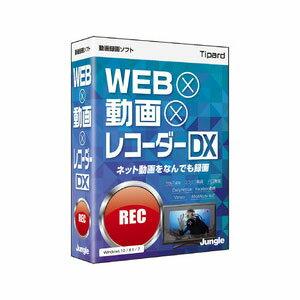 WEB×動画×レコーダー DX ジャングル ※パッケージ版