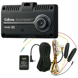CSD-750FHG 10 セルスター ディスプレイ搭載ドライブレコーダー + 常時電源コードセット CELLSTAR