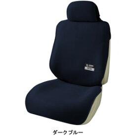 4023-10DB BONFORM 前席用シートカバー ファインデオ(ダークブルー) 軽・普通車用