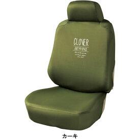 4038-12K BONFORM 前席用シートカバー クローバー (カーキ×2枚) 軽・普通車用