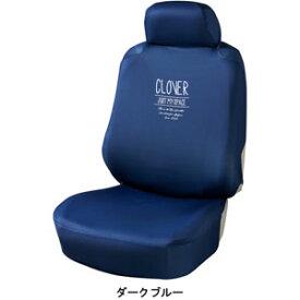 4038-12DB BONFORM 前席用シートカバー クローバー(ダークブルー×2枚) 軽・普通車用