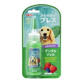 さわやかブレス デンタルジェル 犬用 ベリー 59ml ジェックス デンタルジエルイヌベリ-59ML