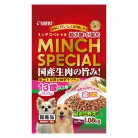 ミンチスペシャル 小型犬 13歳以上 緑黄色野菜入り 1.08kg マルカンサンライズ事業部 ミンチスペシヤルコガタ13サイヤサイ