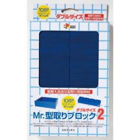 Mr.型取りブロック2(ダブルサイズ)【VM005】 GSIクレオス