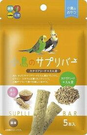 小鳥のサプリバー カナリアシード+えん麦 5本入 ハイペット コトリバ-カナリアシ-ドエンバク5
