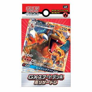【再生産】【1パック】ポケモンカードゲーム サン&ムーン GXスタートデッキ 炎リザードン ポケモン
