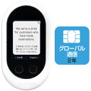 ポケト-クWホワイトSIM ソースネクスト POCKETALK(ポケトーク)Wシリーズ 専用グローバル通信SIM(2年)モデル ホワ…