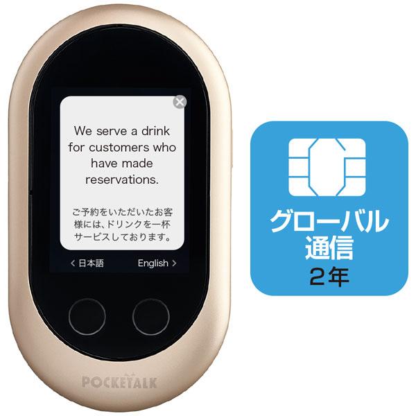ポケト-クWゴ-ルドSIM ソースネクスト POCKETALK (ポケトーク)Wシリーズ ゴールド + 専用グローバル通信SIM(2年)付き W1PGG タップ1つで言葉の壁をなくす、先進の「通訳」デバイス 次世代モデル