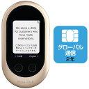 ポケト-クWゴ-ルドSIM ソースネクスト POCKETALK(ポケトーク)Wシリーズ 専用グローバル通信SIM(2年)モデル ゴール…