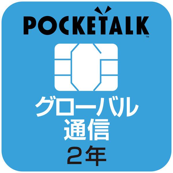 ポケト-クシリ-ズSIM2ネン ソースネクスト POCKETALK(ポケトーク)シリーズ共通 専用グローバルSIM(2年) W1P-GSIM