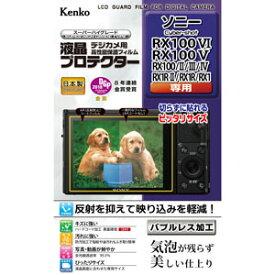 KLP-SCSRX100M6 ケンコー SONY「Cyber-shot RX100VI RX100V」専用液晶保護フィルム