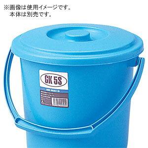 GGKP062 リス NT GKバケツ 5S型 蓋(ブルー)
