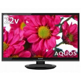 2T-C22AD-B シャープ 22型地上・BS・110度CSデジタル フルハイビジョンLED液晶テレビ (ブラック) (別売USB HDD録画対応) LED AQUOS