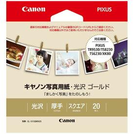 GL-101SQMINI20 キヤノン 写真用紙 スクエアサイズ(89×89mm)光沢・ゴールド・厚手 20枚 Canon PIXUS