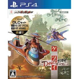 【PS4】ケツイ Deathtiny 〜絆地獄たち〜 エムツー [PLJM-16312 ケツイ Deathtiny]