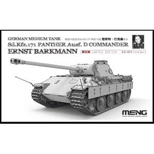 1/35 ドイツ中戦車 Sd.Kfz.171 パンサーD型 バルクマン搭乗車(限定版)【MENES-003】 モンモデル