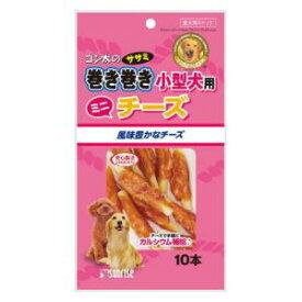 ゴン太のササミ巻き巻き 小型犬用 チーズ 10本 マルカンサンライズ事業部 Gササミマキコガタケンチ-ズ 10P
