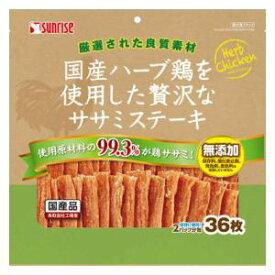 国産ハーブ鶏を使用した贅沢なササミステーキ 36枚 マルカンサンライズ事業部 ハ-ブトリササミステ-キ 36P