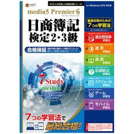 プレミア6 7つの学習法 日商簿記検定 2・3級 メディアファイブ ※パッケージ版